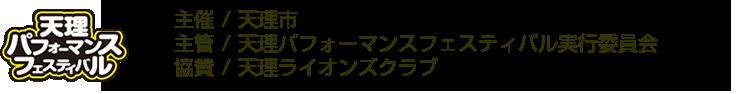 主催:天理市 主管:天理パフォーマンスフェスティバル2020実行委員会 協賛:天理ライオンズクラブ