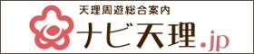 ナビ天理.jp
